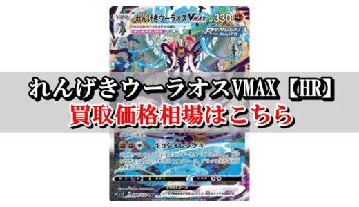 【れんげきウーラオスVMAX(HR)】買取価格相場はこちら!完全最新版まとめ