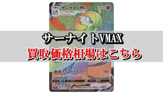 【サーナイトVMAX(HR)】買取価格相場まとめ!高値で売るならこちら