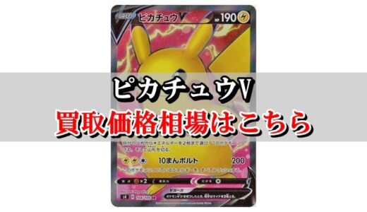 【ピカチュウV(SR)】買取価格相場まとめ!高値で売るならこちら