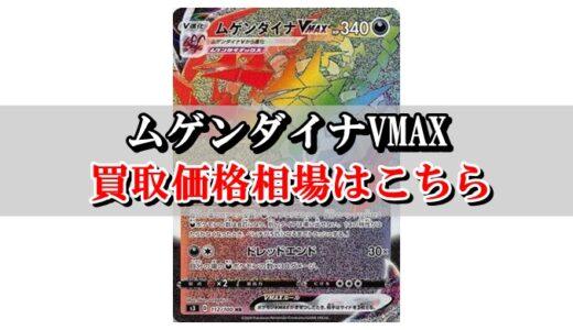 【ムゲンダイナVMAX(HR)】買取価格相場まとめ!高値で売るならこちら