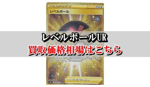 【レベルボールUR】買取価格相場はこちら!完全最新版まとめ