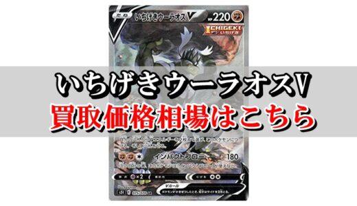 【一撃ウーラオスV(SR)】買取価格相場はこちら!完全最新版まとめ