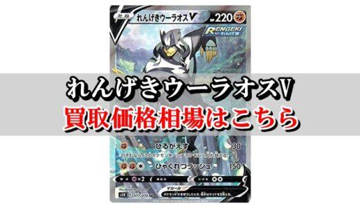 【連撃ウーラオスV(SR)】買取価格相場まとめ!高値で売るならこちら