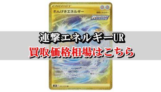【連撃エネルギーUR】買取価格相場はこちら!完全最新版まとめ