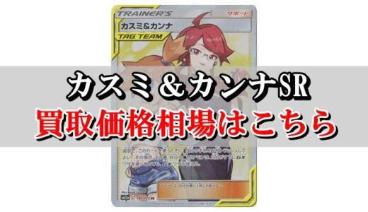 【カスミ&カンナSR】ポケカ買取価格相場!高値で売るならこちら