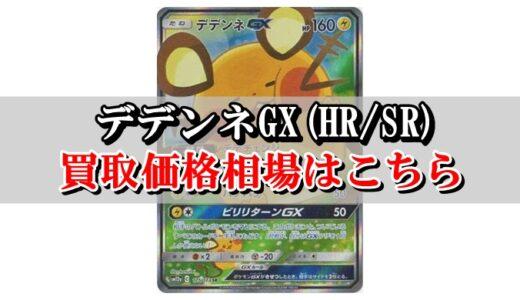 【デデンネGX(HR/SR)】ポケカ買取価格相場!高値で売るならこちら