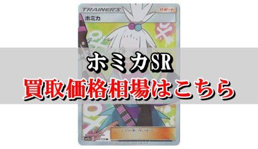 【ホミカSR】ポケカ買取価格相場!高値で売るならこちら