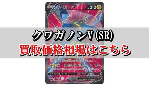 【クワガノンV(SR)】ポケカ買取価格相場!高値で売るならこちら
