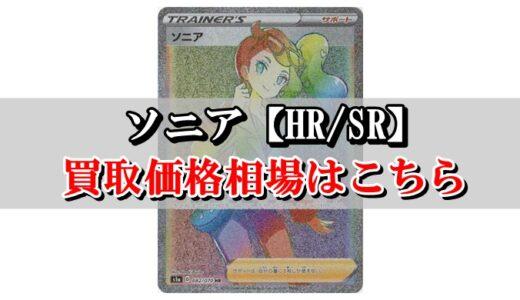 【ソニア(HR/SR)】ポケカ買取価格相場まとめ!高値で売るならこちら