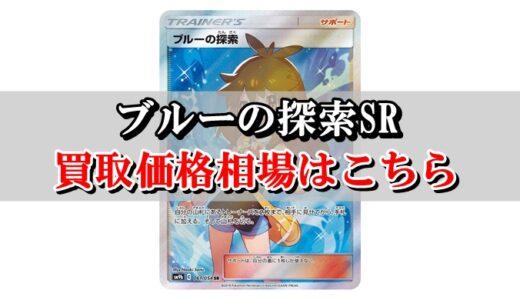 【ブルーの探索SR】ポケカ買取価格相場まとめ!高値で売るならこちら
