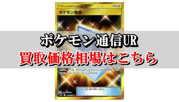 ポケカポケモン通信UR買取相場