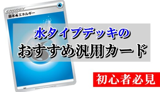 【ポケカ初心者向け】水タイプデッキのおすすめ汎用カードを完全網羅!