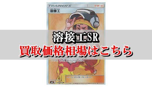 【溶接工SR】ポケカ買取価格相場!高値で売るならこちら