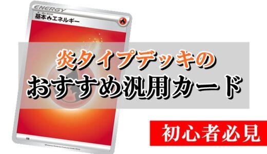 【ポケカ初心者向け】炎タイプデッキのおすすめ汎用カードを完全網羅!