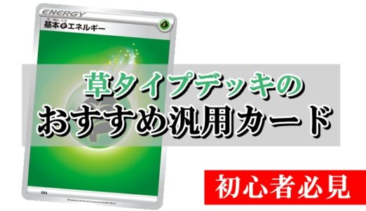 【ポケカ初心者向け】草タイプデッキのおすすめ汎用カードを完全網羅!