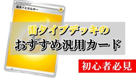 【ポケカ初心者向け】雷タイプデッキのおすすめ汎用カードを完全網羅!