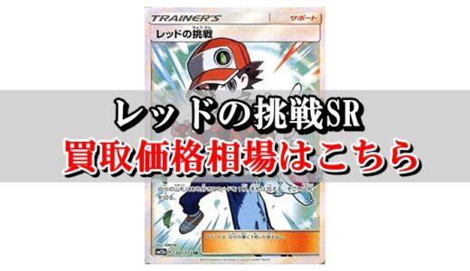 【レッドの挑戦SR】ポケカ買取価格相場!高値で売るならこちら