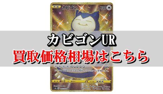 【カビゴンUR】ポケカ買取価格相場!高値で売るならこちら