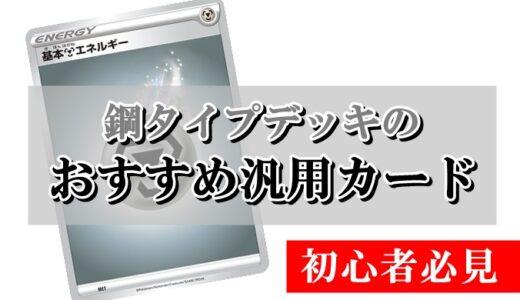 【ポケカ初心者向け】鋼タイプデッキのおすすめ汎用カードを完全網羅!