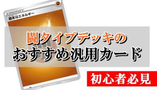 【ポケカ初心者向け】闘タイプデッキのおすすめ汎用カードを完全網羅!