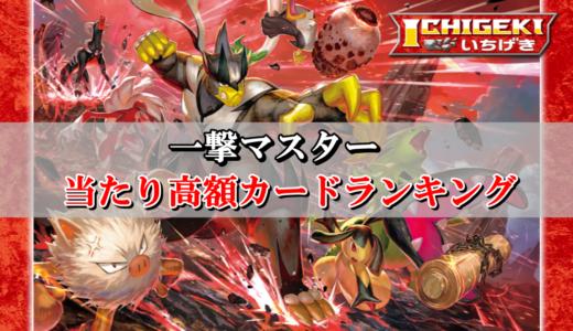 【一撃マスター】当たり高額カードランキング!収録リスト最新版