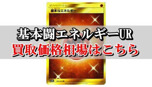 【基本闘エネルギーUR】ポケカ買取価格相場!高値で売るならこちら