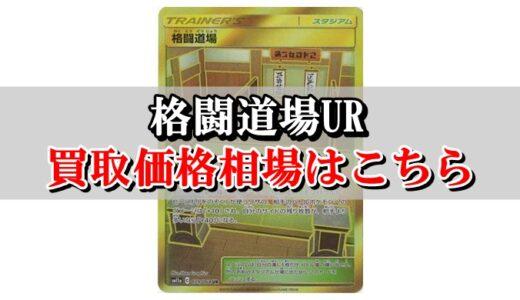 【格闘道場UR】ポケカ買取価格相場!高値で売るならこちら