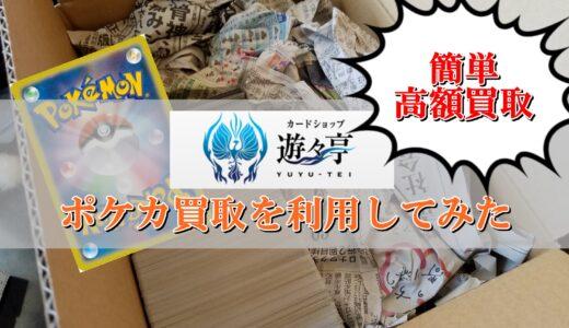 【遊々亭】ポケモンカード買取の評判!ネット買取を利用した感想&口コミ情報