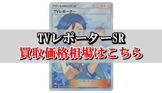 【TVレポーターSR】ポケカ買取価格相場!高値で売るならこちら