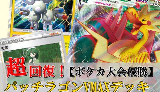 【ポケカ大会優勝】パッチラゴンVMAXデッキレシピ&初心者向け解説