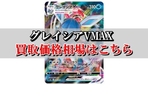 【グレイシアVMAX】ポケカ買取価格相場!高値で売るならこちら