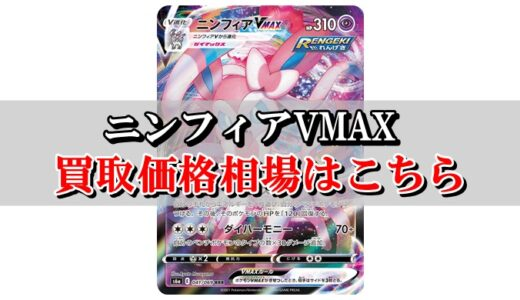 【ニンフィアVMAX】ポケカ買取価格相場!高値で売るならこちら