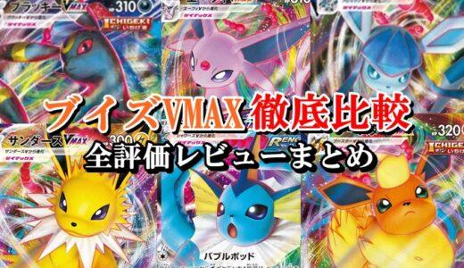 【ポケカ】ブイズVMAXのおすすめ情報!評価レビュー&徹底比較!