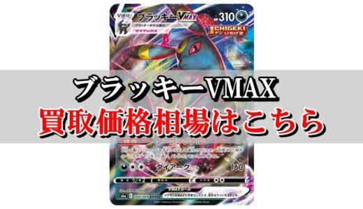 【ブラッキーVMAX】ポケカ買取価格相場!高値で売るならこちら