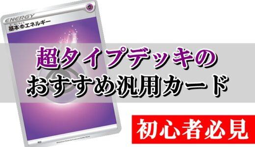 【ポケカ初心者向け】超タイプデッキのおすすめ汎用カードを完全網羅!