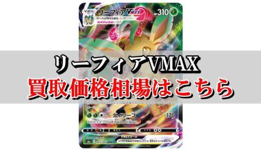 【リーフィアVMAX】ポケカ買取価格相場!高値で売るならこちら