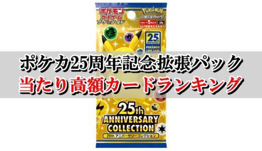 【ポケカ25周年記念拡張パック】当たり高額カードランキング!収録カードリストまとめ