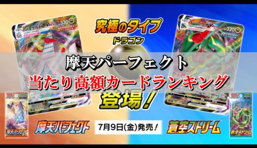 【摩天パーフェクト】当たり高額カードランキング!収録リスト最新版
