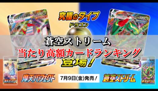 【蒼空ストリーム】当たり高額カードランキング!収録リスト最新版