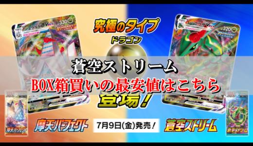 【蒼空ストリーム】BOX箱買いの最安値はこちら!激安まとめ買いサイト比較