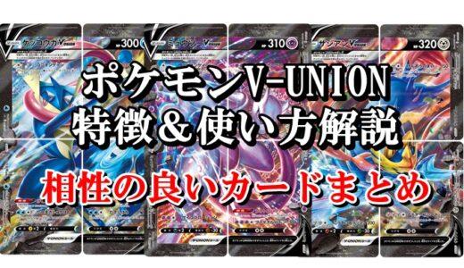 【ポケカ】V-UNIONの特徴と使い方!相性の良いカードを初心者向けに解説