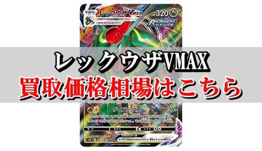【レックウザVMAX】ポケカ買取価格相場!高値で売るならこちら
