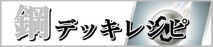 ポケカ鋼デッキレシピ